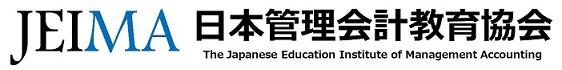 日本管理会計教育協会